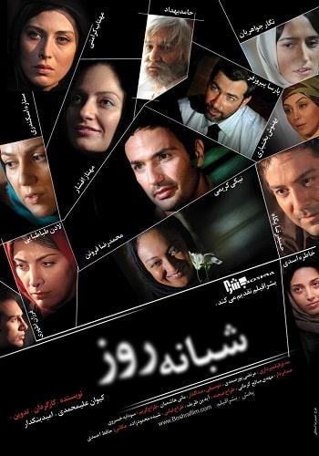 تماشای Shabaane Rooz شبانه روز