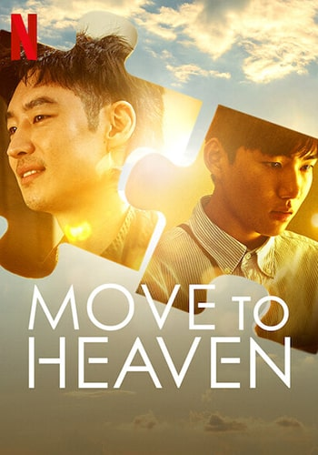 Move to Heaven عزیمت به بهشت