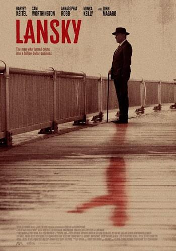 Lansky لانسکی