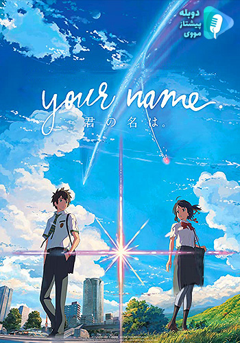 Your Name اسم تو