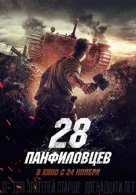 Panfilovs 28 نبرد پانفيليف