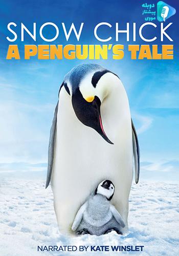 Snow Chick: A Penguin's Tale جوجه برفی: داستان يک پنگوئن
