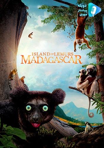 Island of Lemurs: Madagascar جزيره لمورها: ماداگاسکار